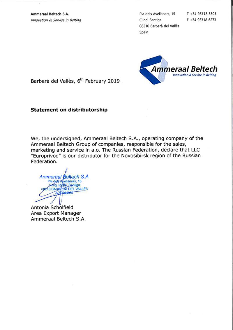 Ammeraal Сертификат 2019